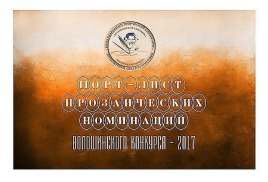 ВОЛОШИНСКИЙ КОНКУРС. ШОРТ-ЛИСТ