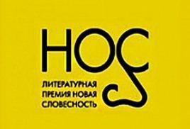 """""""ГОРОД БУРГ"""" И ПРЕМИЯ """"НОС"""""""